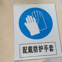 标识牌 标志牌 标牌 PVC标志牌 铝标牌加工制作图片
