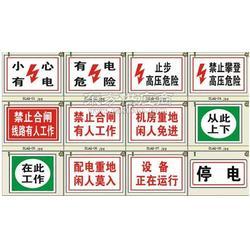 国家电网标志牌厂家报价 可订做高压铁塔标识牌图片