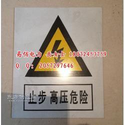 可定做 专业配电室标志牌厂家 易佰电厂标志牌全国供应图片
