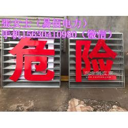 高压配电室不锈钢反光标志牌常规尺寸易佰输电线路标志牌源头厂家图片