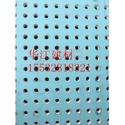 供应穿孔水泥板、纤维水泥板图片