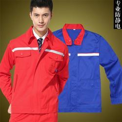 兰天劳保用品 防静电工作服品牌-防静电工作服图片