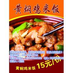 您值得收藏黄焖鸡米饭的做法,赶快报名品威培训吧图片