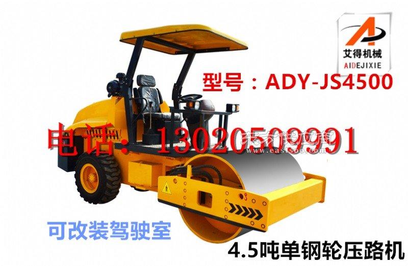 4.5吨单钢轮压路机 四吨半单轮振动压路机图片