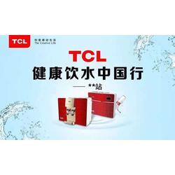 tcl净水器怎么样,tcl净水器,tcl答谢会是骗人的吗图片