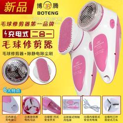 供应充电式二合一毛球修剪器 剃毛机充电型去毛球器 电动刮剃毛器图片