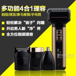 新品四合一电动剃须刀刮鼻毛器充电式男士多功能刮胡刀电筒刀图片