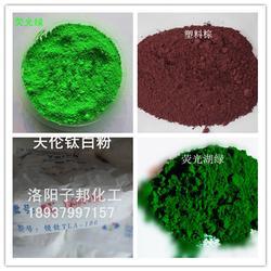 (洛阳子邦) 荧光颜料及-泰安荧光颜料图片