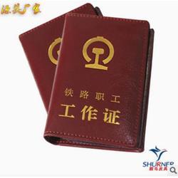 证件皮套厂家_顺鸟皮具(在线咨询)_证件皮套图片