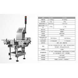 漫多罗称重设备(图)、重量分选机生产商、浙江重量分选机图片
