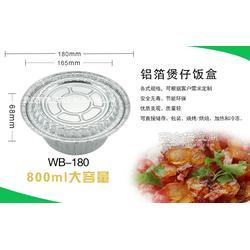 供应 锡纸碗锡纸盖 7C 加强型煲仔饭锡纸打包碗 外卖铝箔煲图片