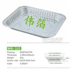 伟箔 环保一次性铝箔餐盒 锡纸快餐盒 保鲜外卖盒 锡纸饭盒 产地货源图片
