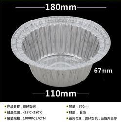 热卖圆形煲仔饭锡纸碗 花甲粉锡纸碗煲仔饭铝箔碗 锡箔铝煲图片