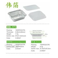 伟箔WB-171正方形烧烤铝箔碗 205 外卖打包铝箔盒图片