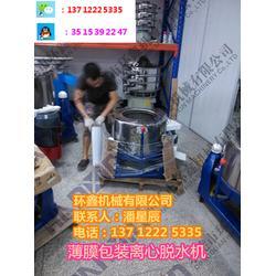 不锈钢甩干机-蚌埠甩干机-环鑫直销甩干机出售图片