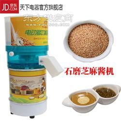 芝麻酱机天下电动多功能石磨磨豆浆机图片