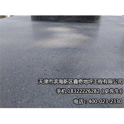 密封固化剂地坪样块,鑫奇地坪(在线咨询),天津密封固化剂地坪图片