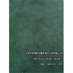鑫奇地坪工程有限公司|混凝土固化剂地坪厂家图片