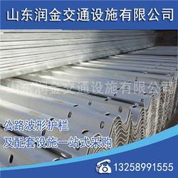 天津公路波形护栏_山东润金_公路波形护栏生产厂家图片
