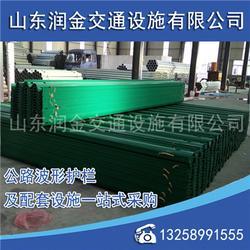 北京波形钢护栏_润金交通_波形钢护栏加工厂家图片