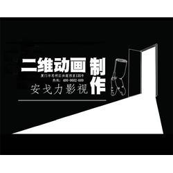 翔安二维动画、厦门安戈力文化传媒、二维动画脚本图片