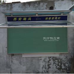 户外带顶棚墙体报栏,铝型壁挂式公告栏图片