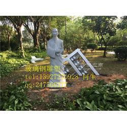 雕塑校园广场摆件人物雕塑 玻璃钢雕塑产品图片