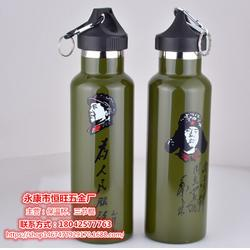 运动瓶厂家_恒旺五金厂(在线咨询)_运动瓶图片
