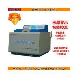 A9型量热仪 价低优质的三博产品图片