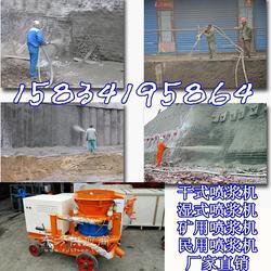 矿用喷浆机厂家干式喷浆机图片