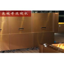 大型商用洗碗机-广州商用洗碗机-洗碗哥优质商家图片