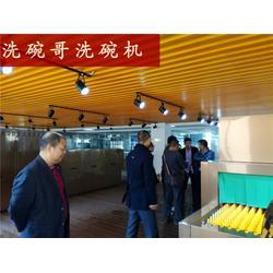 重庆商用洗碗机-洗碗哥实力厂家-多功能商用洗碗机图片
