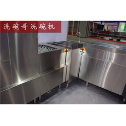 超声波商用洗碗机、洗碗哥(在线咨询)、厦门商用洗碗机价格