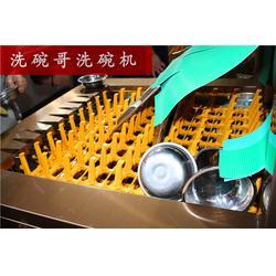 洗碗哥优质商家 智能商用洗碗机-重庆商用洗碗机图片