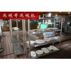 商用洗碗机_洗碗哥厂家直销_进口商用洗碗机图片