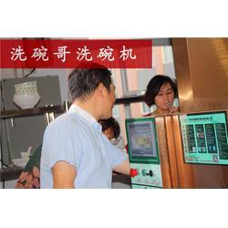 大型商用洗碗机-北京商用洗碗机-洗碗哥优惠图片