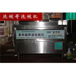 全自动洗碗机-全自动洗碗机多少钱-洗碗哥(推荐商家)图片