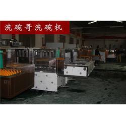 超声波商用洗碗机-宁波商用洗碗机-洗碗哥厂家直销图片
