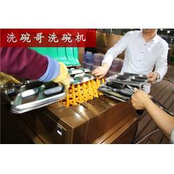 汕头商用洗碗机-智能商用洗碗机-洗碗哥(推荐商家)图片