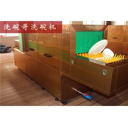 超声波商用洗碗机-洗碗哥实力厂家-济南商用洗碗机图片
