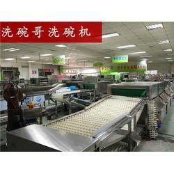 小型全自动洗碗机-洗碗哥优惠-广州全自动洗碗机图片