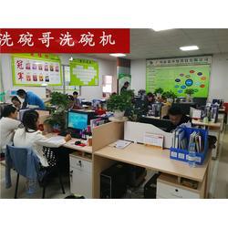 洗碗哥厂家直销(图)-智能商用洗碗机-上海商用洗碗机图片