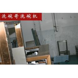 全自动洗碗机商用-洗碗哥实力厂家-天津全自动洗碗机图片