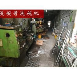 广州全自动洗碗机 洗碗哥质量保证 全自动洗碗机品牌