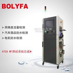 新能源电池包气密性检测系统ATEQ MF测试系统总成图片