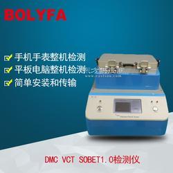 DMC OBET1.0手机配件维修站点气密性防水泄漏检测系统图片