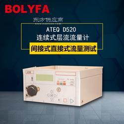 气密性检测仪ATEQ D520爱迪克图片