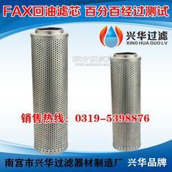 FAX工程机械滤芯图片