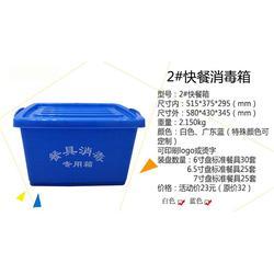 消毒箱-中科橡塑(查看)图片
