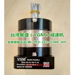 PG60L1-10-14-50-S-14台湾聚盛(VGM)减速机图片